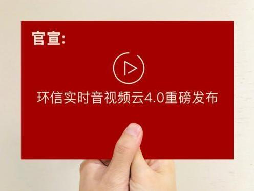 环信实时音视频云4.0重磅发布