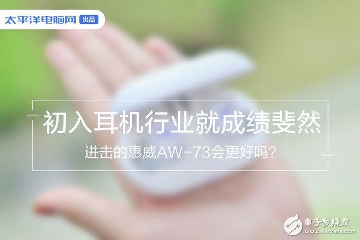 惠威AW-73怎么样 值不值得买
