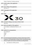 vivoX30配置曝光 搭载骁龙710及AMOLED屏幕