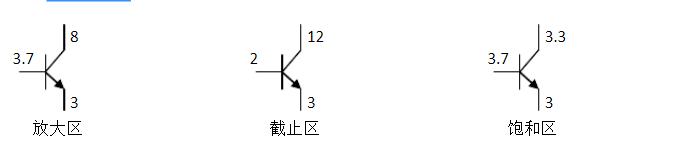 三極管使用詳解