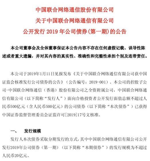 中国联通成功获批500亿债券将用于缓解5G投资压...