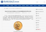 王中林院士获爱因斯坦科学奖 成首位获此殊荣的华人科学家
