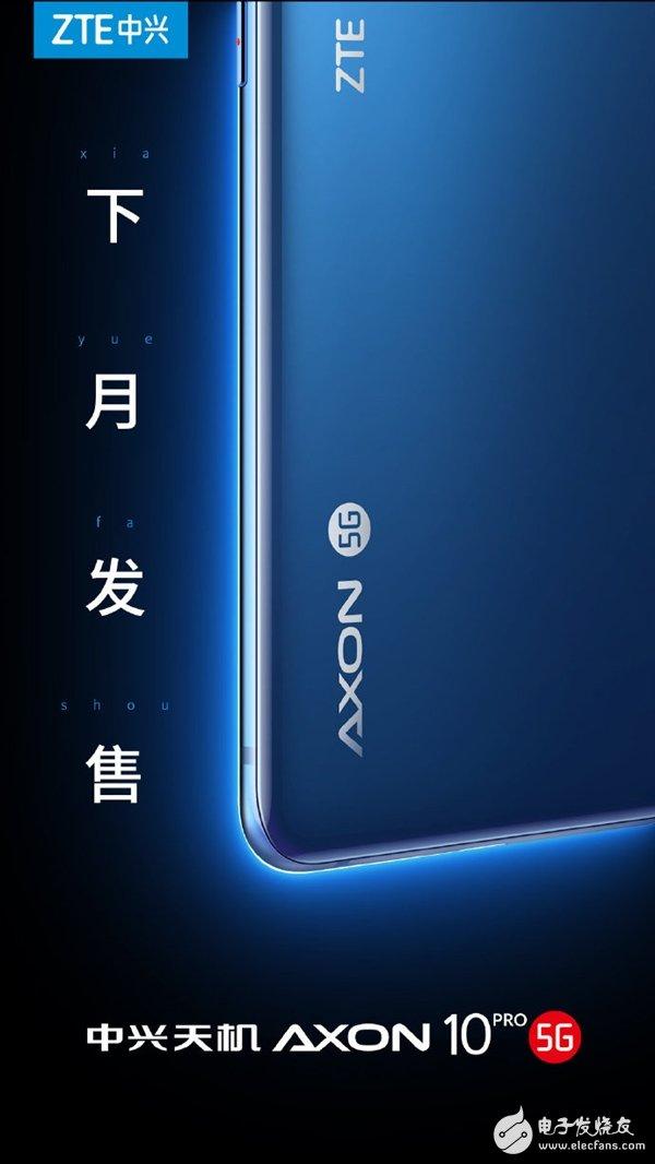 中兴AXON10Pro5G版宣布下月发售 成为国行首款上市的5G手机