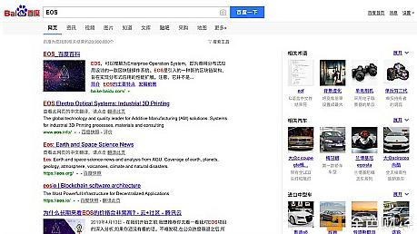 基于区块链技术的搜索引擎是什么样的