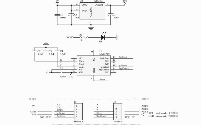 MMA7361三轴加速度传感器的电路原理图免费下载