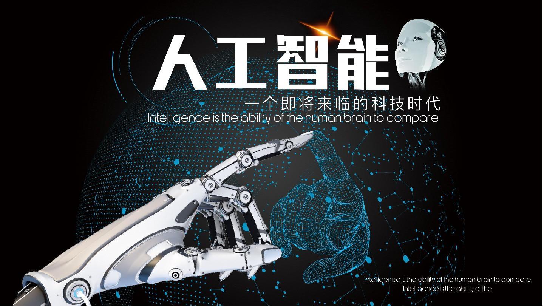 人工智能与实体经济融合发展研究