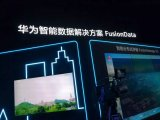 华为FusionData发布 大数据痛点消失不见...