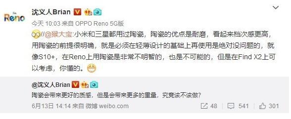 OPPO Find X2曝光将可能采用陶瓷材质会...