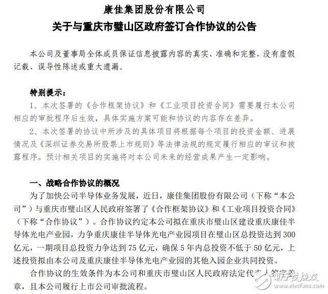 康佳集团宣布与重庆市璧山区人民政府签署协议 拟投资300亿元建设重庆康佳半导体光电产业园