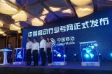 中国移动发布全新双跨专网 加快信息化发展的步伐