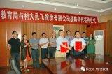 南昌市教育局与科大讯飞成功签署战略合作协议