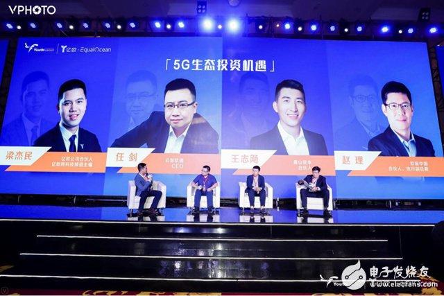 5G商用究竟会为整个产业链带来怎样的发展机会