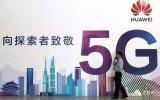 中标中移动5G大单!华为成中国5G建设最大受益者