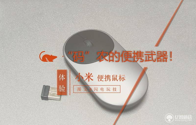 小米便携鼠标体验 设计精良手感舒适