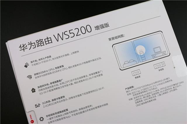 华为路由WS5200增强版评测 在整体的使用上属于是比较中规中矩类型