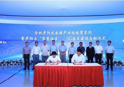 安徽省首个5G园区在庐阳正式全面启动