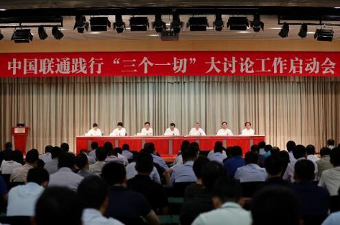 中国联通将进一步完善发展战略打造好5G网络加快建...