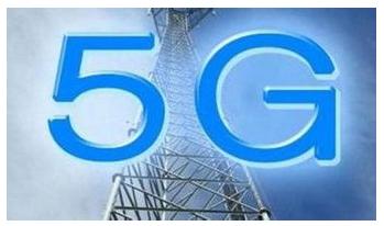 为什么说5G打开了巨大的空间