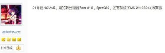 华为海思即将发布新的麒麟处理器型号可能是麒麟810