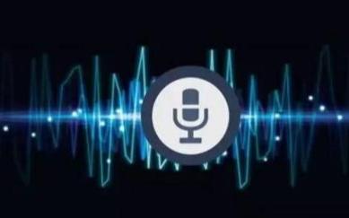 AI语音模拟技术 行善还是作恶