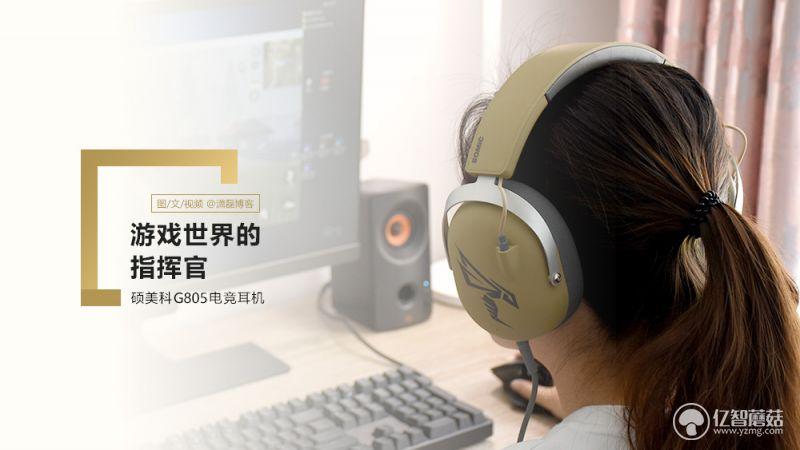 硕美科G805电竞耳机评测 外观电竞感十足