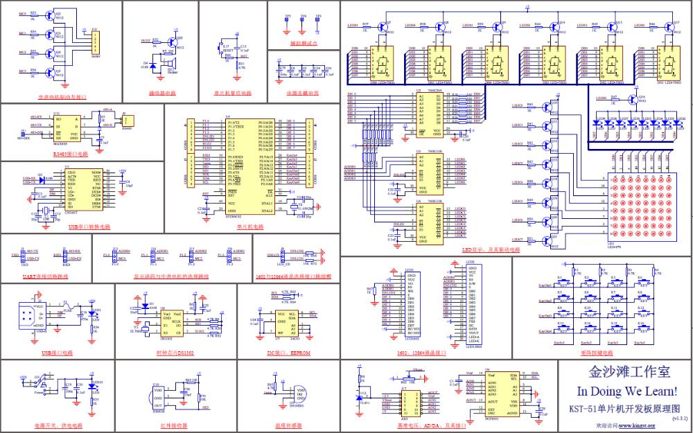 KST51单片机开发板原理图资料免费下载