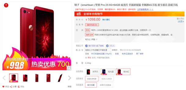 坚果Pro 2S正式降价炫光红6GB+64GB版本最低998元起