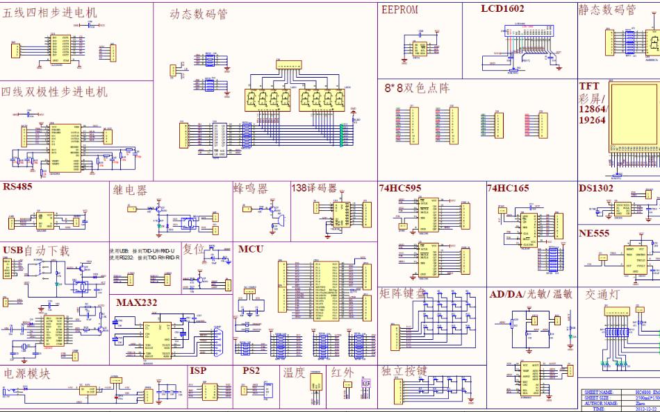 EM3-V22单片机开发板电路原理图免费下载