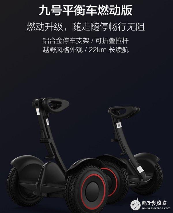 米家九号平衡车燃动版发布 售价2299元