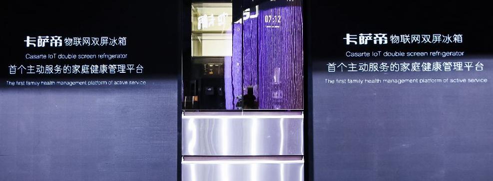 你见过物联网冰箱吗