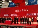 卓胜微在深圳证券交易所创业板上市 股价涨幅达44.01%