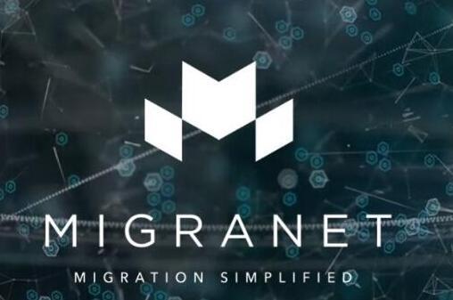 基于区块链技术的文档处理迁移平台MIGRANET介绍