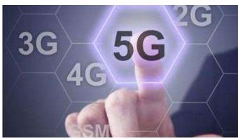 中国如何在5G时代取得先机