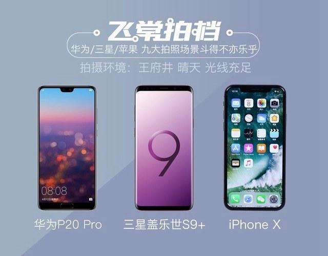 华为P20Pro/三星S9+/iPhoneX哪个拍照最好