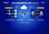 金融客服中心智能化实践经验——灵云全智能客服解决方案(AICC)