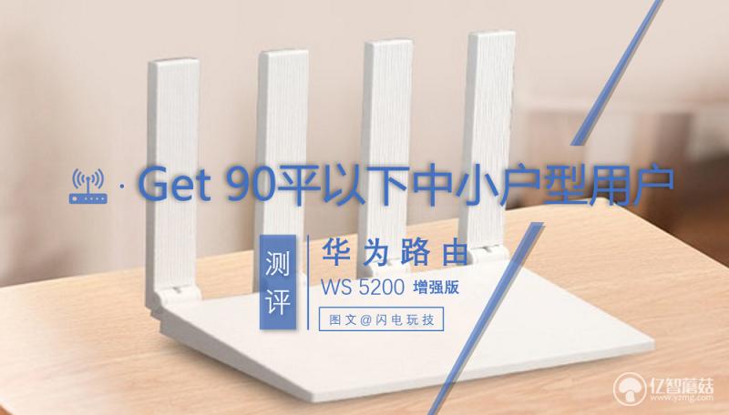华为路由WS5200增强版评测 网络输出非常稳定并能保证输出效率