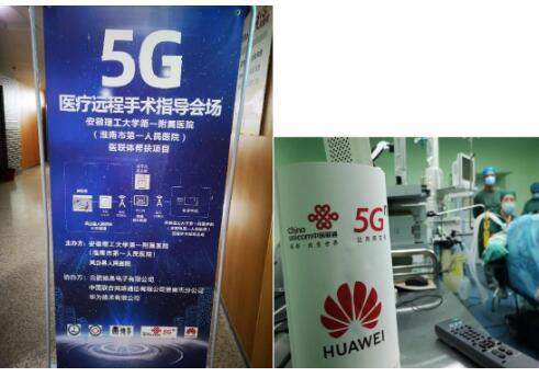 安徽首个地市级5G+医联体帮扶项目正式落地