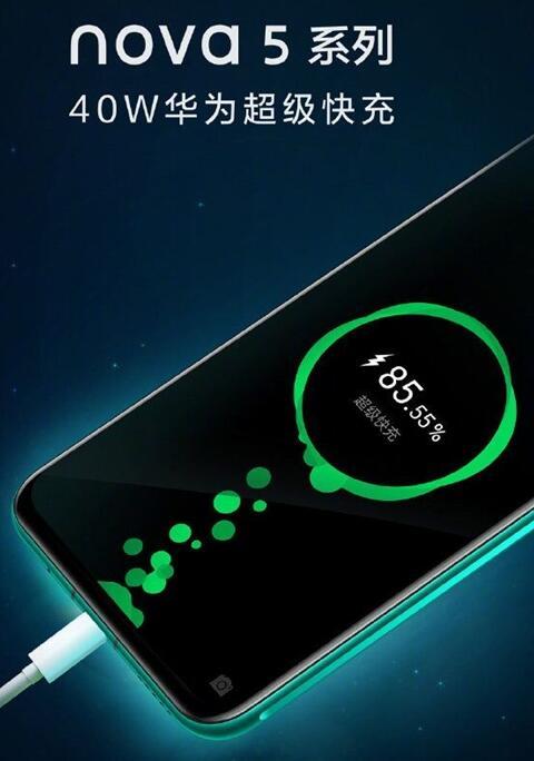 华为nova 5系列新机公布将标配3500mA电池搭载40W华为超级快充
