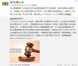 小米获胜 小米生活被判侵权且需要赔偿5000万元