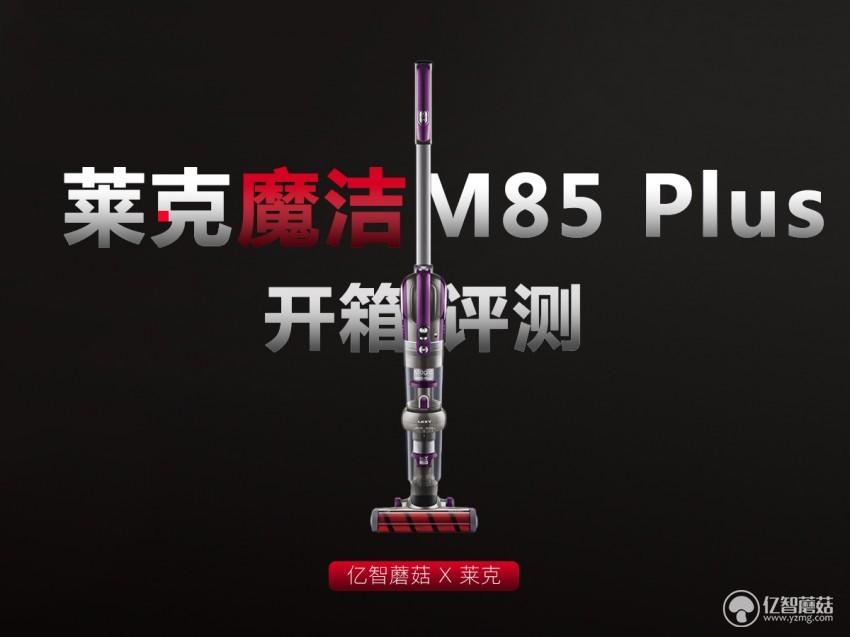 莱克魔洁M85Plus评测 它给你带来的惊喜一定远超想象