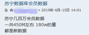 疑似180万苏宁会员账号被挂暗网
