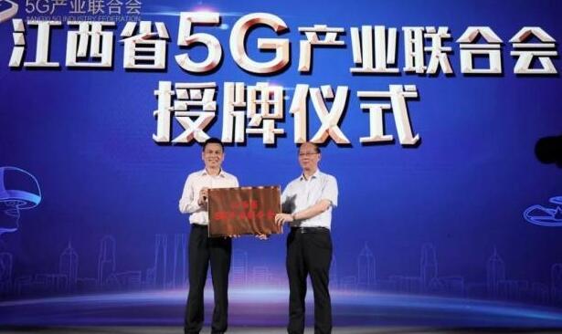 我国首个注册的省级5G社会团体组织在江西省正式诞...