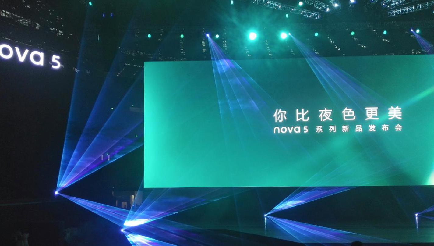 華為發布新機nova 5 搭載最新7nm芯片麒麟810
