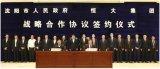 继广州之后 恒大又在沈阳投资1200亿元建新能源...