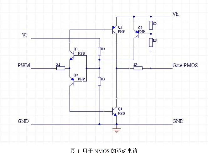 mos管驅動及應用電路