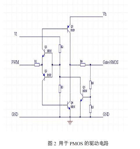 mos管驱动及应用电路