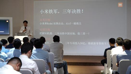 小米在中国未来三年要抓紧5G机遇三年决胜负实现稳三望一的目标