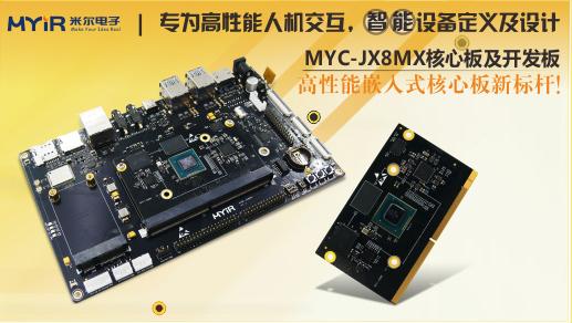米尔推出基于NXP i.MX8M处理器的MYC-JX8MX核心板