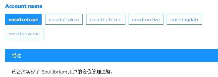 基于一种具有多种应用价值存储的智能合约架构Equ...