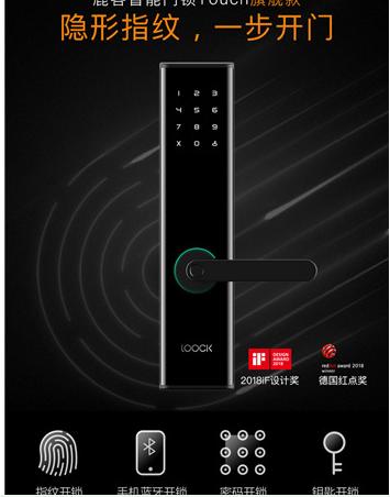 智能门锁能给用户最需要的安全吗